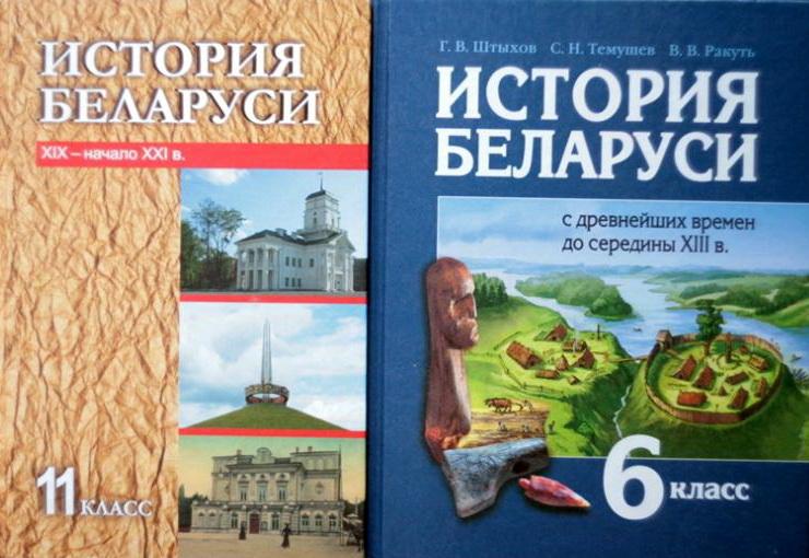 Белорусский школьный учебник о российском периоде белорусской истории