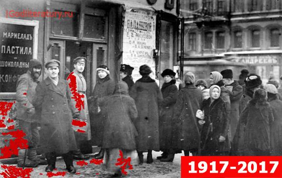 Великая Российская революция 1917-1922 гг. и её последствия: опыт сравнительно-исторического анализа