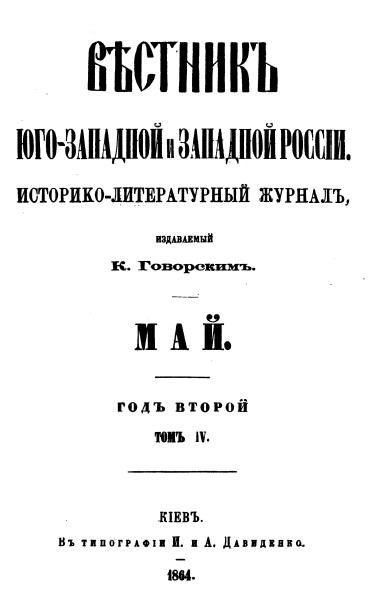 «Русь, Россия, Москва.» - статья из чешской газеты «Národni Listy». 1864 г.