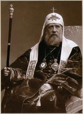Патриарх Московский и всея России Тихон  (31 января 1865-7 апреля 1925)
