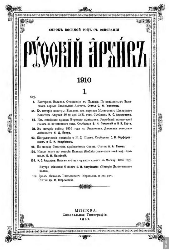 Граф Михаил Николаевич Муравьев и его дочь.