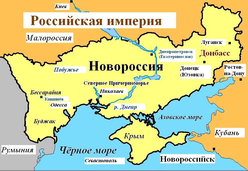 Украине нужно быть последовательной в политике. Южные области Неньки – Новороссия