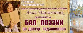 Пропаганда Радзивиллов. Поэтические вечера в Несвижском замке.