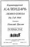 Карпаторусский календарь