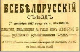 Информационный листок, развешанный в декабре 1917 г. на минских ули-цах, информировавший о Первом Всебелорусском съезде.