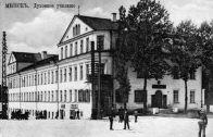 Здание Минского духовного училища (из коллекции автора)