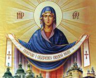 Праздник Покров Пресвятой Богородицы отмечается православными верующими 14 октября (1 октября по старому стилю). Этот праздник отмечается только Русской православной церковью и является первопрестольным.