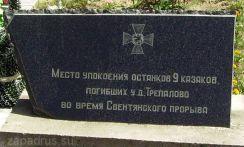 г. Вилейка Захоронение на кладбище Лесное. Могила Казаков из Трепалово, плита