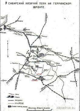 7. 9-й Сибирский казачий полк на германском фронте (масштабируется при нажатии на стрелку под изображением)