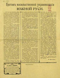 Газета Киевлянин, 18.07.1917. Шульгин. Против украинизации.