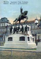 Памятник генералу М.Д. Скобелеву. Скульптор А.П. Самсонов. Москва, 1912 г.