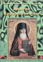 Книга Валерия Разгулова (автор статьи) и Кирилла Фролова об архимандрите Алексие (Кабалюке).
