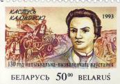 Почтовая марка, выпущенная в 1993 году в память о «белорусском» национальном герое Викентии Константине Калиновском