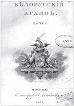 Истоки белорусского западнорусизма и литвинизма
